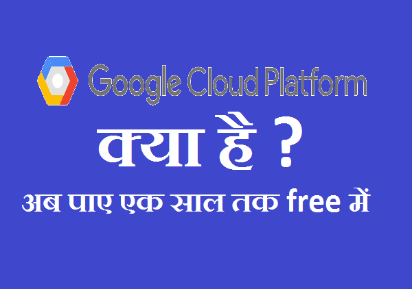Google Cloud Platform क्या है